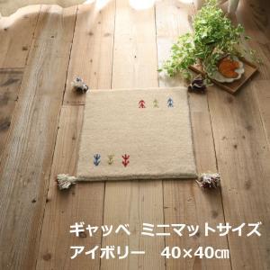 ウール100% インドギャッベ ミニマットサイズ アイボリー 40x40cm|kagu-refined