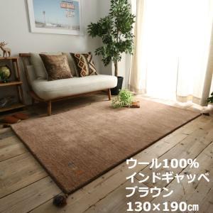 ウール100% インドギャッベ ラグサイズ ブラウン 130×190cm 約1.5畳|kagu-refined