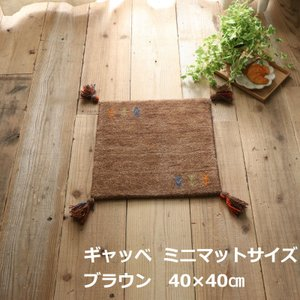 ウール100% インドギャッベ ミニマットサイズ ブラウン 40x40cm|kagu-refined