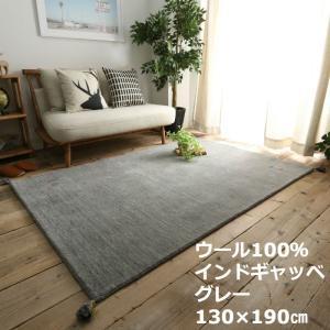 ウール100% インドギャッベ ラグサイズ グレー 130×190cm 約1.5畳|kagu-refined