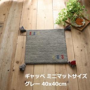 ウール100% インドギャッベ ミニマットサイズ グレー 40x40cm|kagu-refined