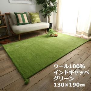 ウール100% インドギャッベ ラグサイズ グリーン 130×190cm 約1.5畳|kagu-refined