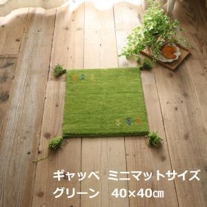 ウール100% インドギャッベ ミニマットサイズ グリーン 40x40cm|kagu-refined
