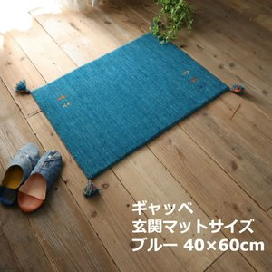 ウール100%のインドギャッベ 玄関マットサイズ ブルー 40×60cm|kagu-refined