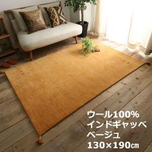 ウール100% インドギャッベ ラグサイズ ベージュ 130×190cm 約1.5畳|kagu-refined