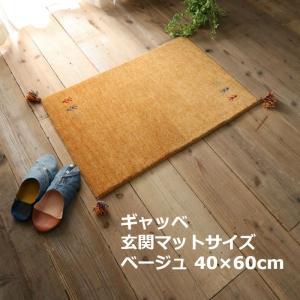 ウール100%のインドギャッベ 玄関マットサイズ ベージュ 40×60cm|kagu-refined
