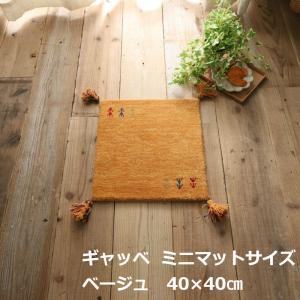 ウール100% インドギャッベ ミニマットサイズ ベージュ 40x40cm|kagu-refined