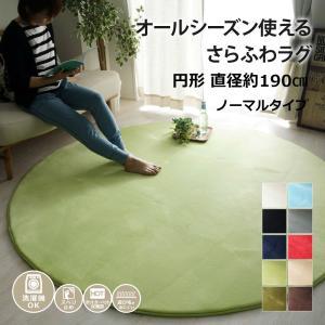 洗濯できる さらさら無地のフランネルラグ 円形 直径約190cm (約2畳) ノーマルタイプ|kagu-refined