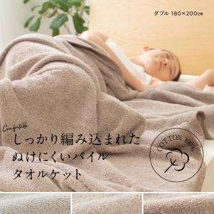 タオルケット ダブル 抜けにくいパイル 天然素材 綿100% タオル地 さらっと快適|kagu-refined