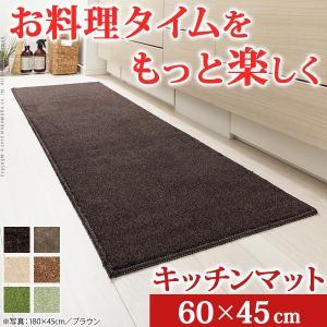 キッチンマット 洗える 60×45cm 滑り止め 床暖房対応 日本製  国産 ベイシックス|kagu-refined