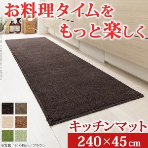 キッチンマット 洗える 45×240cm 滑り止め 床暖房対応 日本製 国産 ベイシックス|kagu-refined