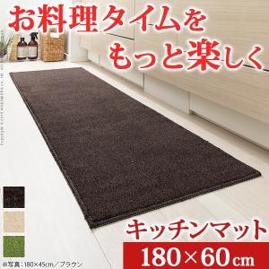 キッチンマット 洗える 60×180cm 滑り止め 床暖房対応 日本製  国産 ベイシックス|kagu-refined