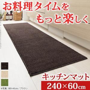 キッチンマット 洗える 60×240cm 滑り止め 床暖房対応 日本製 国産 ベイシックス|kagu-refined