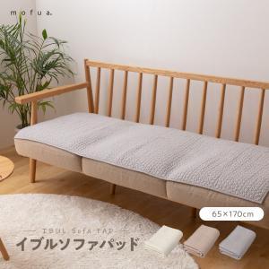 ソファパッド65×170 mofua(モフア) イブル CLOUD柄 綿100%|kagu-refined