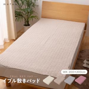 敷きパッド ワイドキング 200×200 mofua(モフア) イブル CLOUD柄  綿100%|kagu-refined