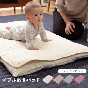 敷きパッド ベビー布団用 70×120 ベビーサイズ 赤ちゃん コットン mofua(モフア) イブル CLOUD柄  綿100% ゴムバンド付き|kagu-refined