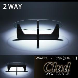 ローテーブル ガラステーブル テーブル 強化ガラス オーバルデザイン 2WAYローテーブル Clud クルード|kagu-refined