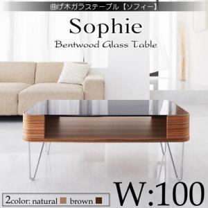 ローテーブル 曲げ木ガラステーブル テーブル センターテーブル 強化ガラス Sophie ソフィー  W100|kagu-refined