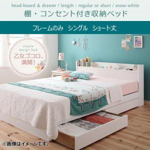 ベッド ベッドフレームのみ  シングル  ショート丈 引き出し 収納 棚 コンセント付き 小さめ かわいい フレーム単品|kagu-refined