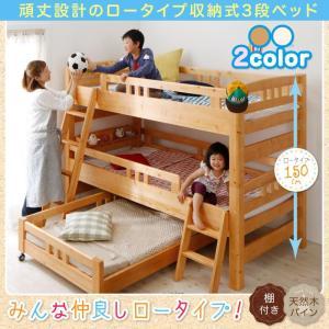 三段ベッド 収納式 スライド コンパクト 宮付き 天然木 添い寝もできる頑丈設計のロータイプ収納式3段ベッド triperro トリペロ シングル|kagu-refined