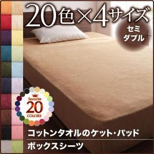 コットンタオル ベッド用ボックスシーツ セミダブル 単品 20色から選べる|kagu-refined