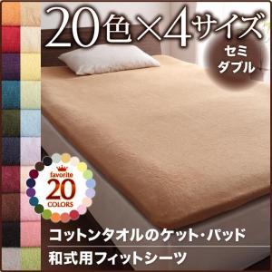 コットンタオル 和式用フィットシーツ セミダブル 単品 20色から選べる|kagu-refined