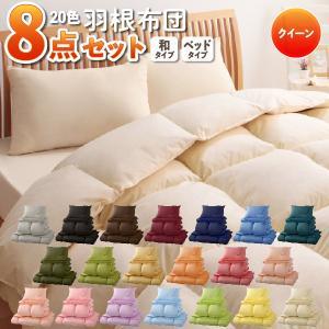 新生活 布団セット 寝具セット クイーン 安い 20色から選べる羽根布団10点セット ベッドタイプ&和タイプ|kagu-refined
