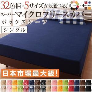 送料無料 ベッド用ボックスシーツ シングル 単品 スーパーマイクロフリース 暖か 軽い|kagu-refined