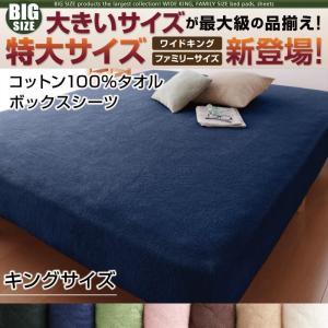 送料無料 寝心地・カラー・タイプが選べる 大きいサイズ ベッド用ボックスシーツ コットン100%タオル キング|kagu-refined