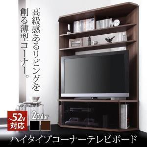 テレビ台 テレビボード TV台 TVボード ハイタイプ コーナーテレビボード 薄型 スリム おしゃれ シンプル モダン 黒 ブラック Nova|kagu-refined