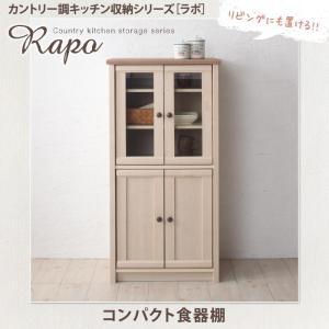 カップボード キッチン収納  高さ115 コンパクト 食器棚  人気 おしゃれ カントリー調 ラポ 幅60|kagu-refined