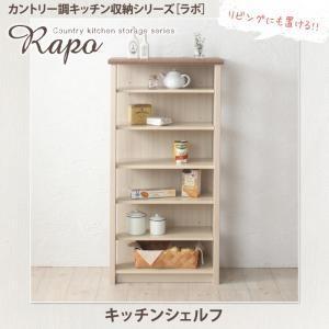 キッチンシェルフ キッチン収納 スパイスラック 食器棚 カフェ風  おしゃれ カントリー調 ラポ 幅60|kagu-refined