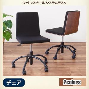 チェア オフィスチェア ガス圧式 ワークチェア リビングチェア 椅子 おしゃれ 曲げ木 選べる組み合わせ 異素材デザイン Ebel エーベル チェア 1脚|kagu-refined