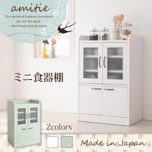 ミニ食器棚  食器棚 カップボード キッチンボード 人気 収納 カフェ おしゃれ  一人暮らしアミティエ 幅60|kagu-refined