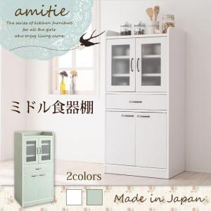 ミドル食器棚  食器棚 カップボード キッチンボード 人気 収納 カフェ おしゃれ 一人暮らしアミティエ 幅60|kagu-refined