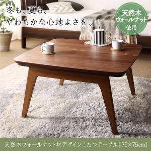 送料無料 こたつ テーブルこたつテーブル おしゃれ 北欧 木製 天然木 new! Lumikki ルミッキ 正方形(75×75cm) |kagu-refined