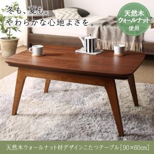 送料無料 こたつ テーブル こたつテーブル おしゃれ 北欧 木製 天然木 new! Lumikki ルミッキ 長方形(60×90cm)|kagu-refined
