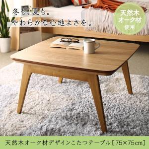 送料無料 こたつ テーブル センターテーブル こたつテーブル おしゃれ 北欧 木製 天然木 Trukko トルッコ 正方形(75×75cm)|kagu-refined