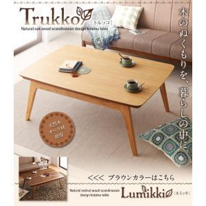 送料無料 こたつ テーブル こたつテーブル おしゃれ 北欧 木製 天然木 Trukko トルッコ 長方形(75×105cm)|kagu-refined