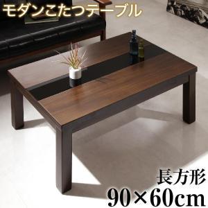送料無料 こたつ こたつテーブル 長方形 アーバンモダンデザインこたつテーブル GWILT グウィルト 長方形(60×90cm)|kagu-refined
