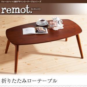 ローテーブル センターテーブル ウォールナット 折りたたみ ワンルーム 新生活 一人暮らし 北欧デザイン remot. レモット 折りたたみローテーブル|kagu-refined