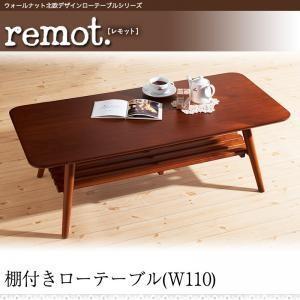 ローテーブル センターテーブル ウォールナット 折りたたみ ワンルーム 新生活 一人暮らし 北欧デザイン remot. レモット棚付 ローテーブル W110|kagu-refined