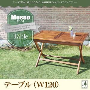 ガーデンテーブル 折り畳み 折りたたみ収納 木製 おしゃれチーク天然木 折りたたみ式本格派リビングガーデンファニチャー mosso モッソ テーブル W120|kagu-refined