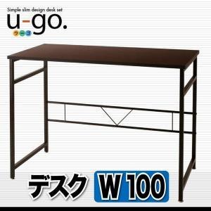 パソコンデスク PCデスク 幅100 収納付 シンプル スリム パソコンデスク u-go. ウーゴ パソコンデスク W100 単品|kagu-refined