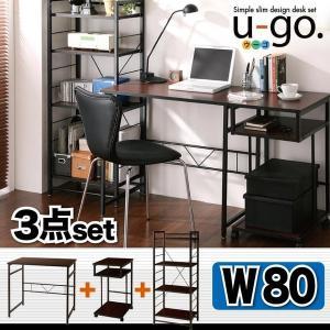 パソコンデスク サイドワゴン シェルフラック 3点セット シンプル スリム PCデスク 幅80 u-go. ウーゴ 3点セット(幅80 デスク+サイドワゴン+シェルフラック) W80|kagu-refined