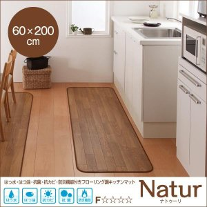 キッチンマット 60×200cm 撥水 はつ油 抗カビ 抗菌 防炎機能付き フローリング調 Natur ナトゥーリ|kagu-refined