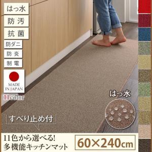 キッチンマット 60×240cm はっ水 防汚 防ダニ 抗菌 防炎 制電機能付き 日本製 humming ハミング|kagu-refined