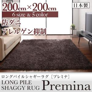 ラグ シャギーラグ  日本製 ロングパイルシャギーラグ 防ダニ・消臭・抗アレルギー機能 Premina プレミナ 200×200cm|kagu-refined