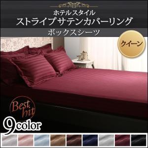 新生活 ボックスシーツ ベッド用 クイーン 9色から選べるホテルスタイル ストライプサテンカバーリング|kagu-refined