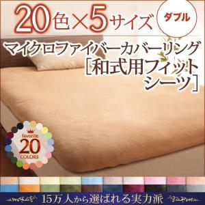 送料無料 和式用フィットシーツ 敷き布団カバー ダブル マイクロファイバー あったか 冬 寝具